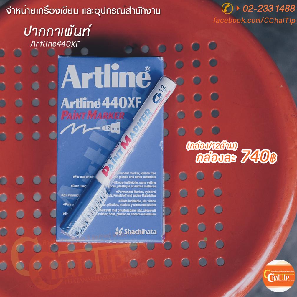 ปากกาเพ้นท์มาร์คเกอร์ Artline 440XF1.2 mm (กล่อง/12ด้าม)