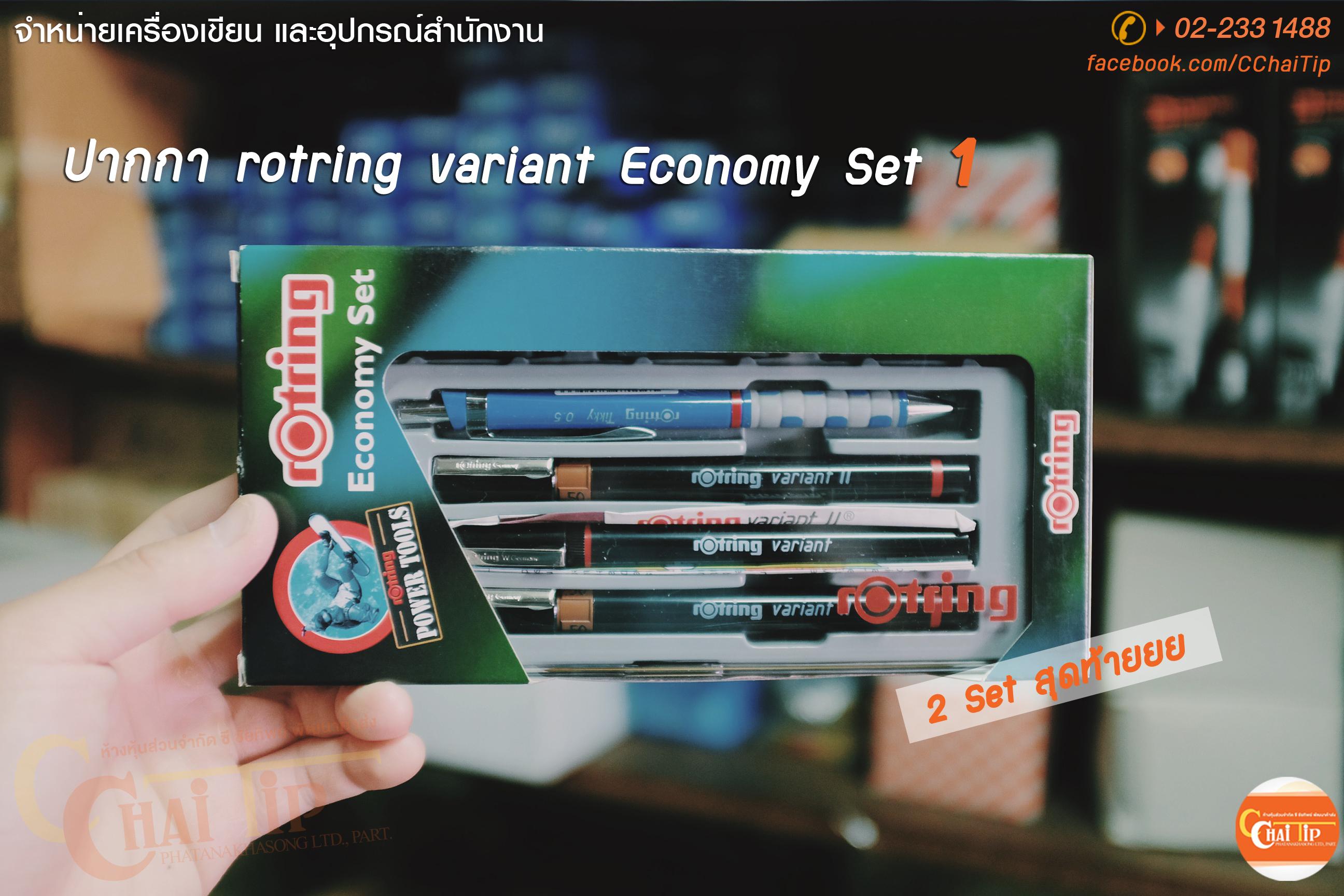 ชุดปากกาเขียนแบบ rOtring variant