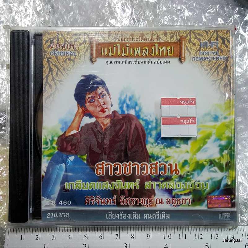 CD แม่ไม้เพลงไทย สาวชาวสวน ศิริจันทร์ อิศรางกูร ณ อยุธยา