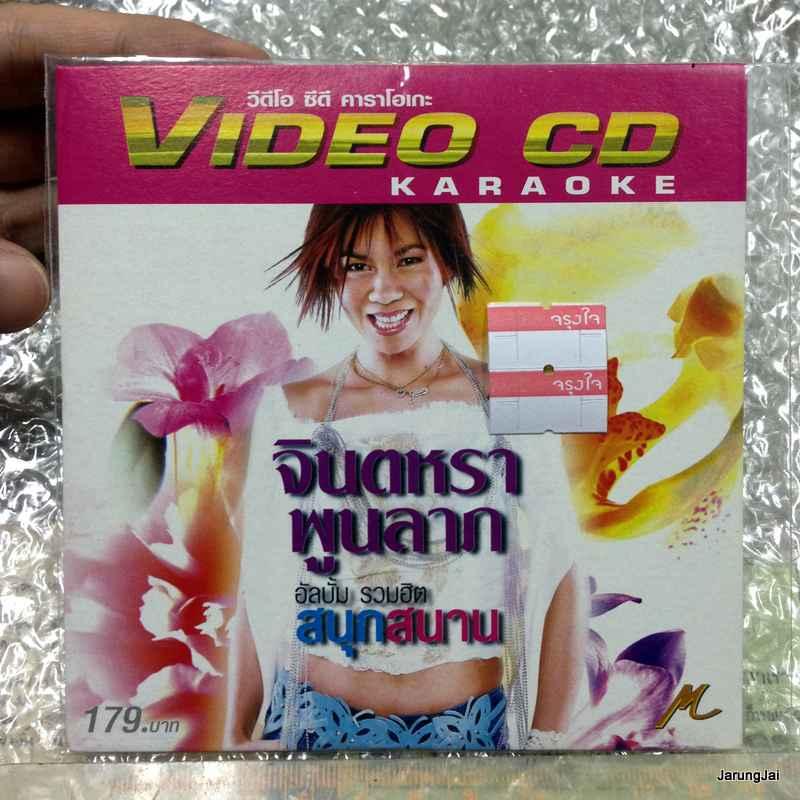 VCD คาราโอเกะ จินตหรา พูนลาภ อัลบั้ม รวมฮิต สนุกสนาน /m