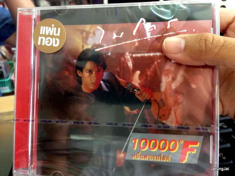CD ไมโคร ชุด หมื่นฟาเรนไฮด์ แผ่นทอง /mga