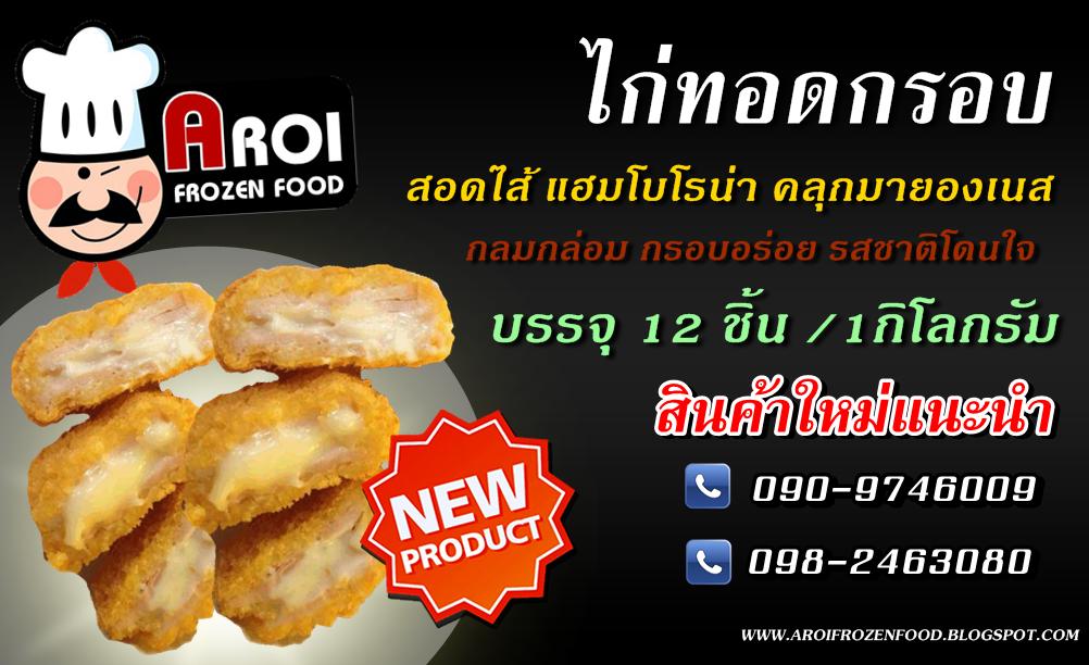 ไก่ทอดสอดไส้แฮมมายองเนส อร่อย!!