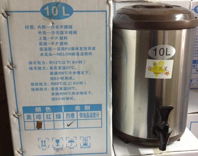 ถังชา 10 ลิตร (สีน้ำตาล) ไม่มีขอบด้านใน ตราดาว