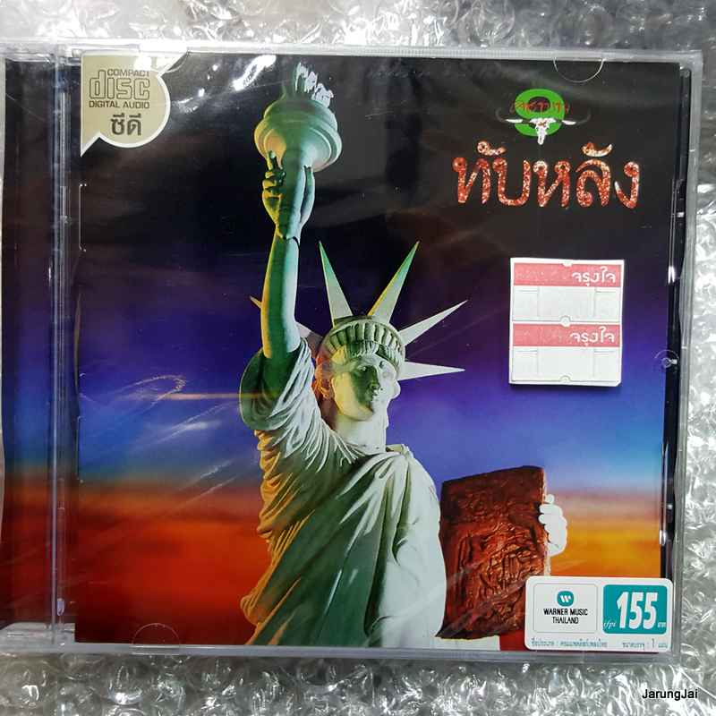 cd wmt คาราบาว ชุด 9 ทับหลัง