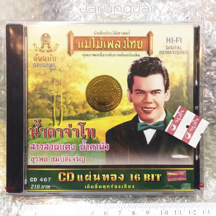 cd แม่ไม้เพลงไทย สุรพล สมบัติเจริญ น้ำตาจ่าโท