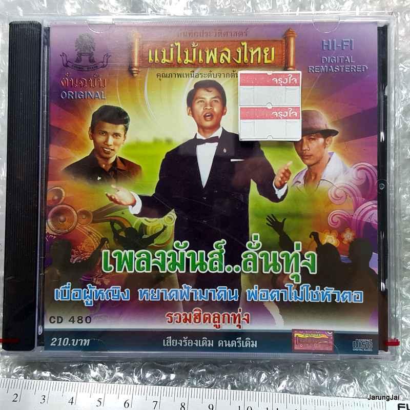 CD แม่ไม้เพลงไทย เพลวดังลั่นทุ่ง รวมฮิตลูกทุ่ง