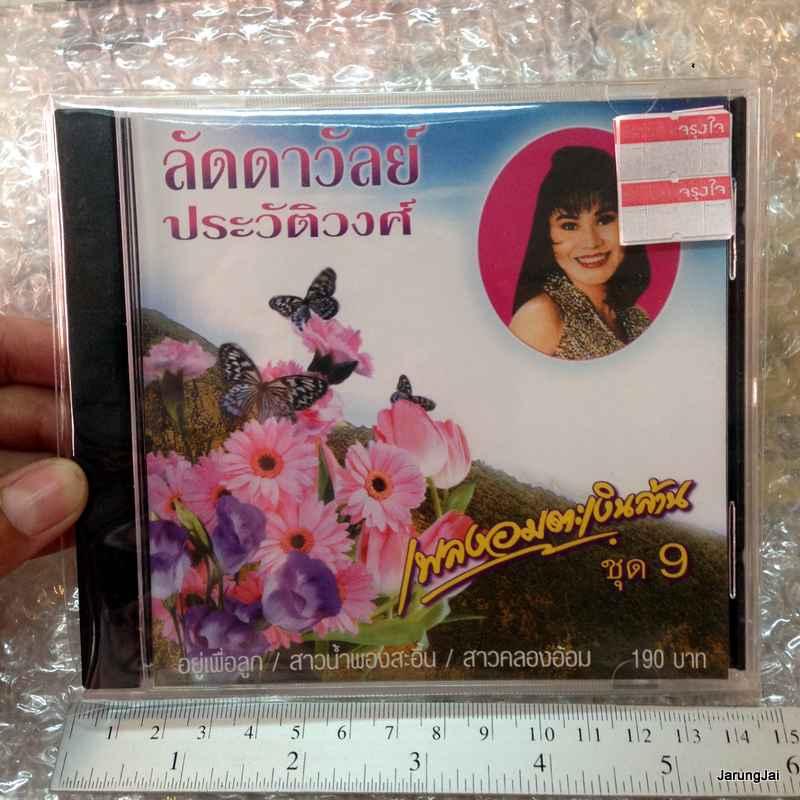 CD เพลงอมตะเงินล้าน ลัดดาวัลย์ ประวัติวงศ์
