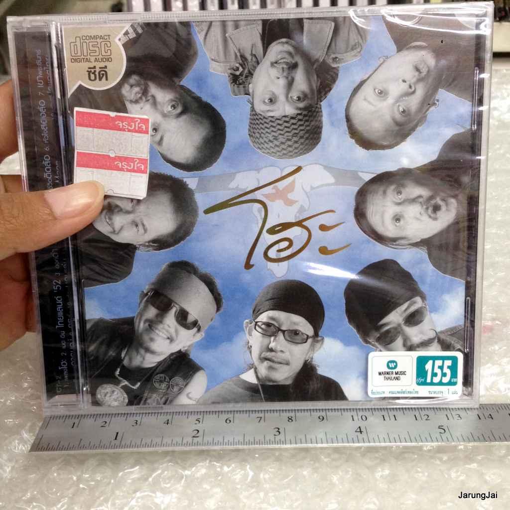 cd wmt คาราบาว ชุด 26 โฮะ
