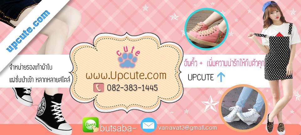 upcute