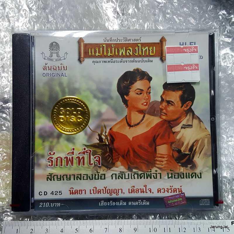 CD แม่ไม้เพลงไทย รักพี่ที่ใจ นิตยา เตือนใจ ดวงรัตน์