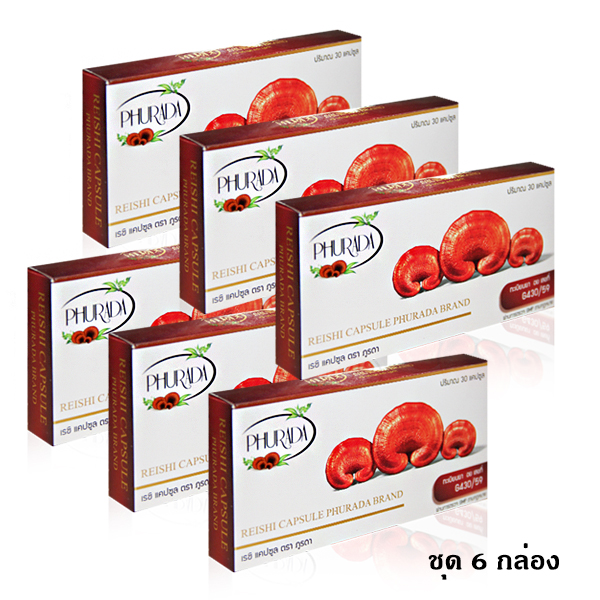 เห็ดหลินจือแดงสกัดเข้มข้น 100% ชนิดแคปซูล ชุดครอบครัว 6 กล่อง