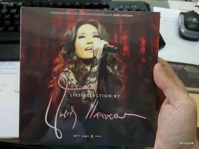 CD นันทิดา แก้วบัวสาย รวมเพลงในแบบ Live Audio LIVE SELECTION By นันทิดา / GMM