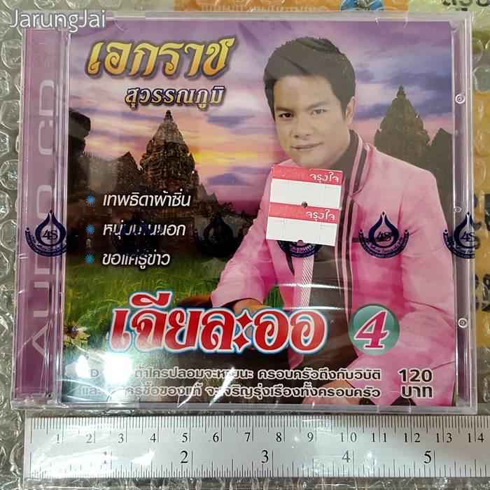 cd เอกราช สุวรรณภูมิ เจียละออ ชุด 4 / 4s เทพธิดาผ้าซิ่น