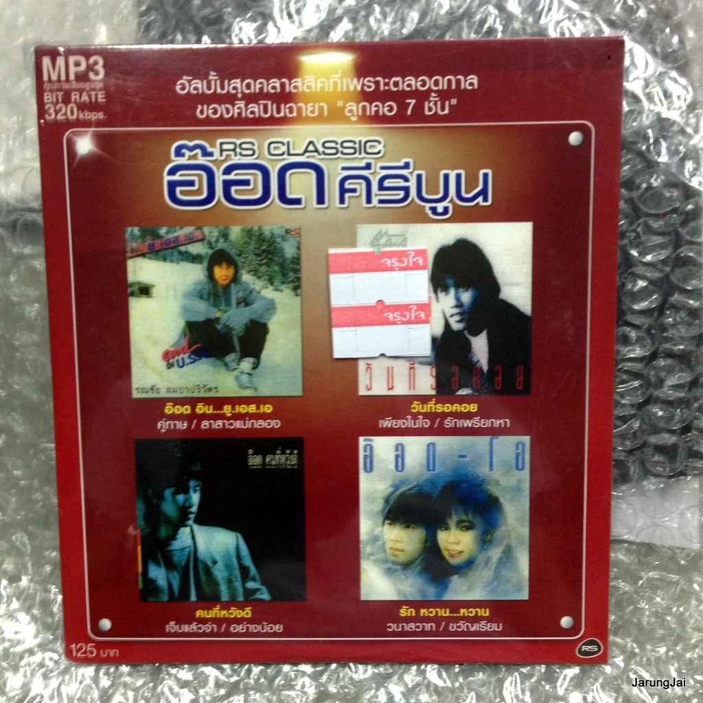 MP3 : RS. Classic - อ๊อด คีรีบูน