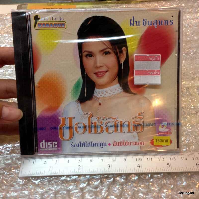 VCD คาราโอเกะ ฝน ธนสุนทร อัลบั้ม ขอใช้สิทธิ์