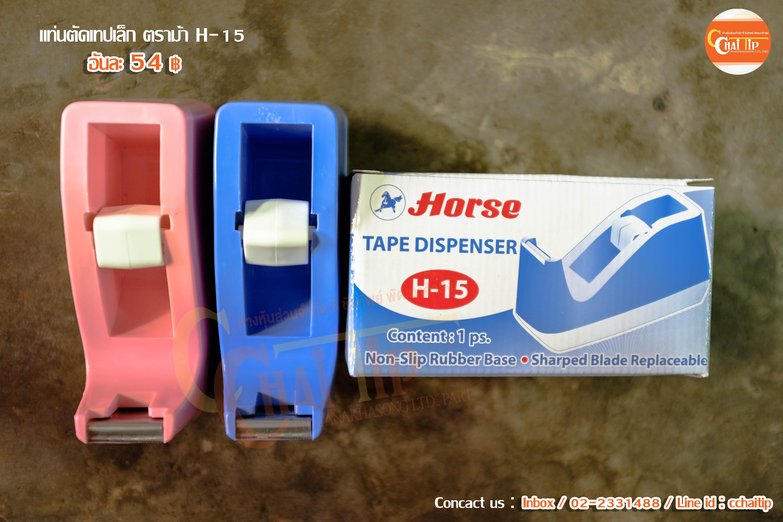 แท่นตัดเทป ตราม้า Horse H-15