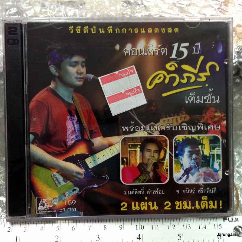 VCD พงสิทธิ์ คำภีย์ / คอนเสิร์ต 15 ปี คำภีย์ เต็มขั้น