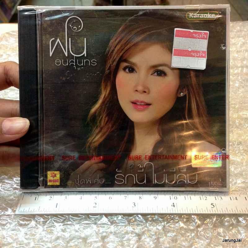 VCD คาราโอเกะ ฝน ธนสุทร อัลบั้ม รักนี้ไม่มีลืม