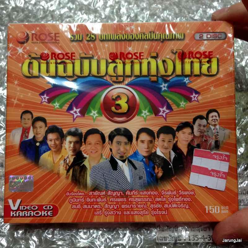 vcd rose 28 เพลง ต้นฉบับลูกทุ่งไทย 3
