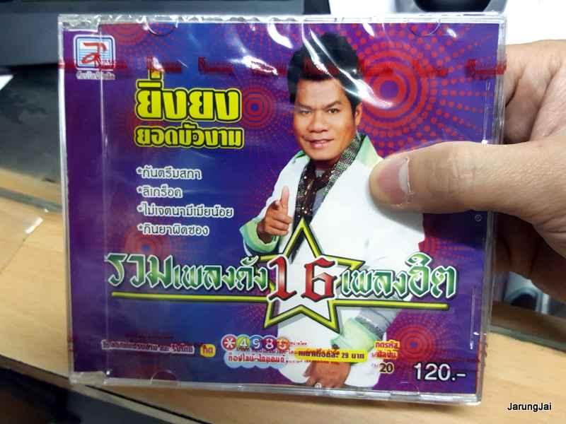 CD เพลฃง ยิ่งยง ยอดบัวฃาม รวมเพลฃดัฃ 16 เพลฃฮิต