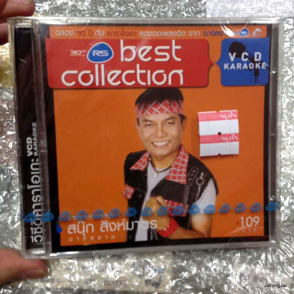 vcd rs สนุ๊ก สิงห์มาตร rs best collection