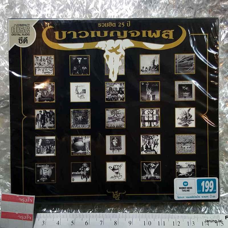 CD คาราบาว รวมฮิต 25 ปี บาวเบญจเพส