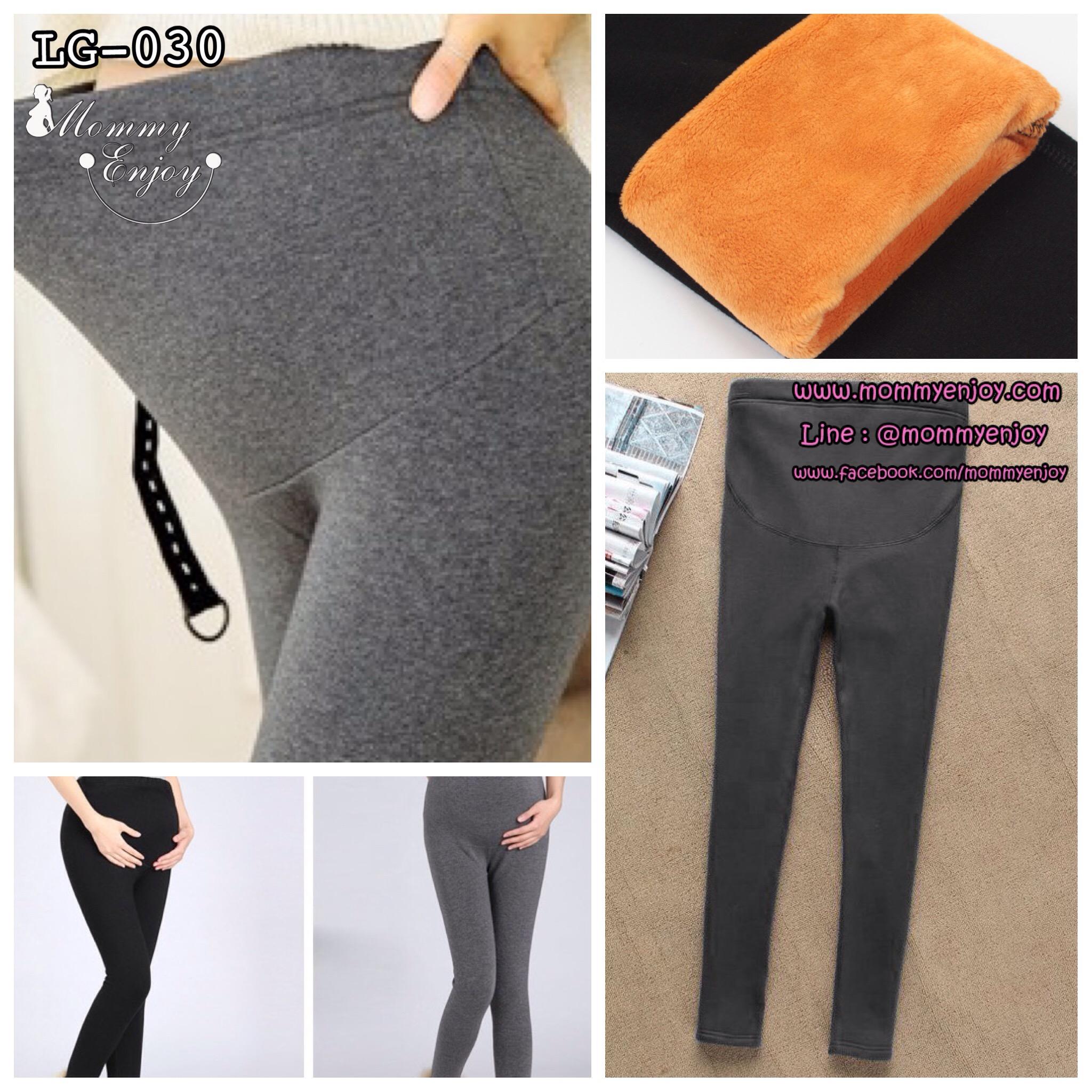 กางเกงเลคกิ้งคนท้อง บุขนกันหนาว เนื้อผ้าแบบพรีเมียม ใส่สบายอุ่นมีสายปรับครรภ์ M,L,XL,XXL