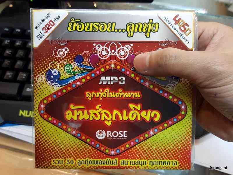 mp3 rose ย้อนรอยลูกทุ่ง ลูกทุ่งในตำนาน มันส์ลูกเดียว