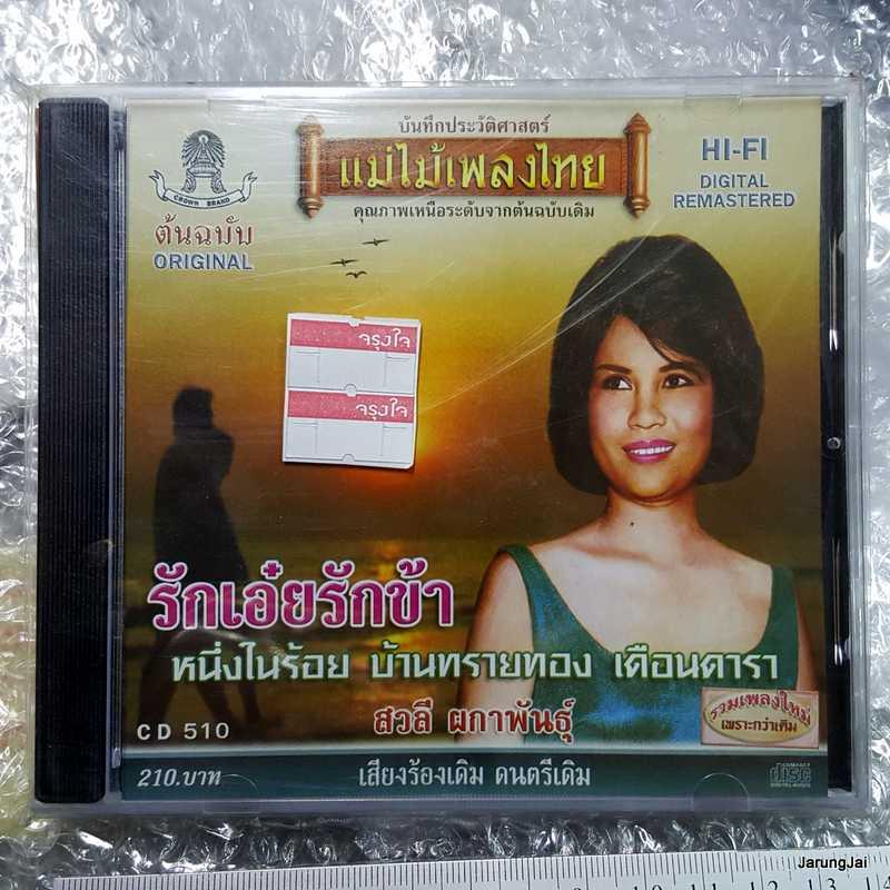 CD แม่ไม้เพลงไทย รักเอ๋ยรักข้า สวลี ผกาพันธ์