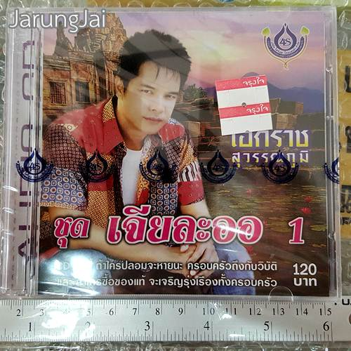 cd เอกราช สุวรรณภูมิ เจียละออ ชุด 1 / 4s คืนลับฟ้า