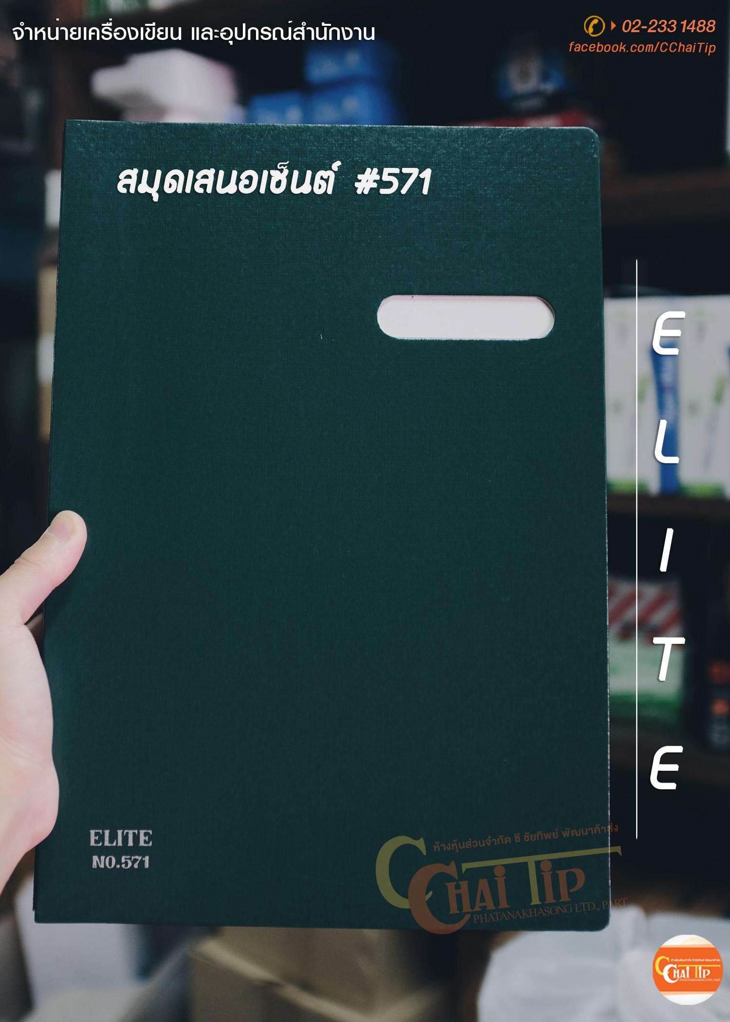 สมุดเสนอเซ็นต์ ELITE No.571