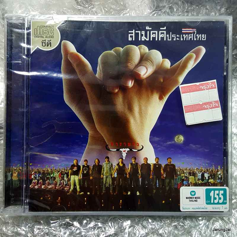cd wmt คาราบาว ชุด 24 สามัคคีประเทศไทย