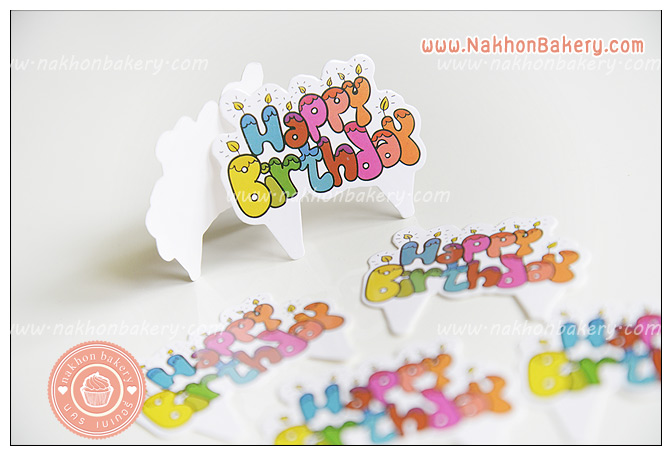 ป้ายปักคัพเค้ก Happy birthday สีการ์ตูน กระดาษมัน ป้ายปักหน้าเค้ก