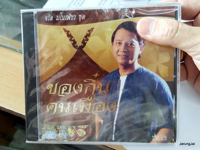 CD จรัล มโนเพชร ชุด ของกิ๋นคนเมือง