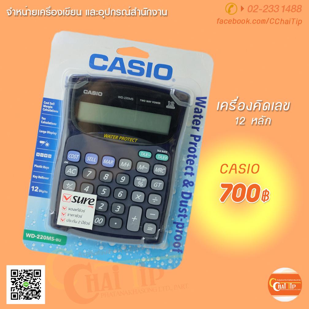 เครื่องคิดเลข CASIO 12 หลัก WD-220MS