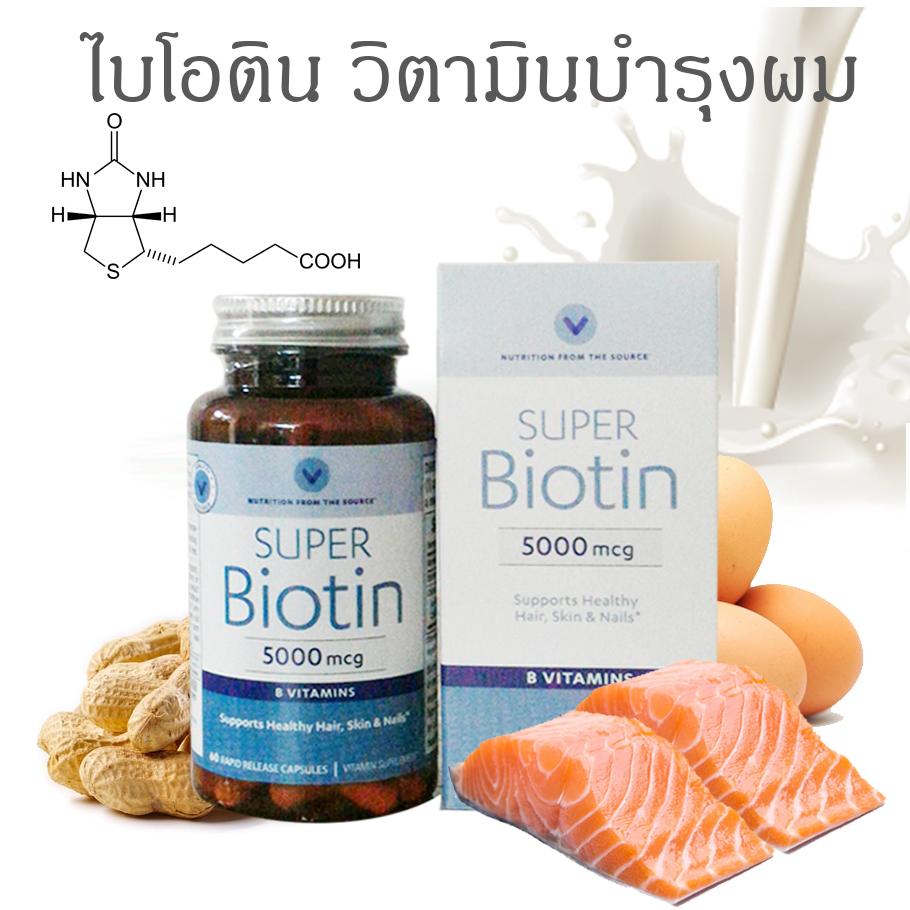 Super Biotin 5000 mcg 60 Capsules ไบโอติน 5000 ไมโครกรัม 60 แคปซูล