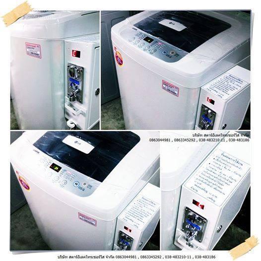 เครื่องซักผ้าหยอดเหรียญ 14 kg LG / Samsung รับประกัน 1 ปี
