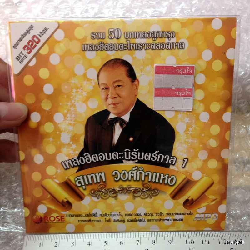 MP3 สุเทพ วงศ์กำแหง เพลงฮิตอมตะนิรันดร์กาล 1 // Rose