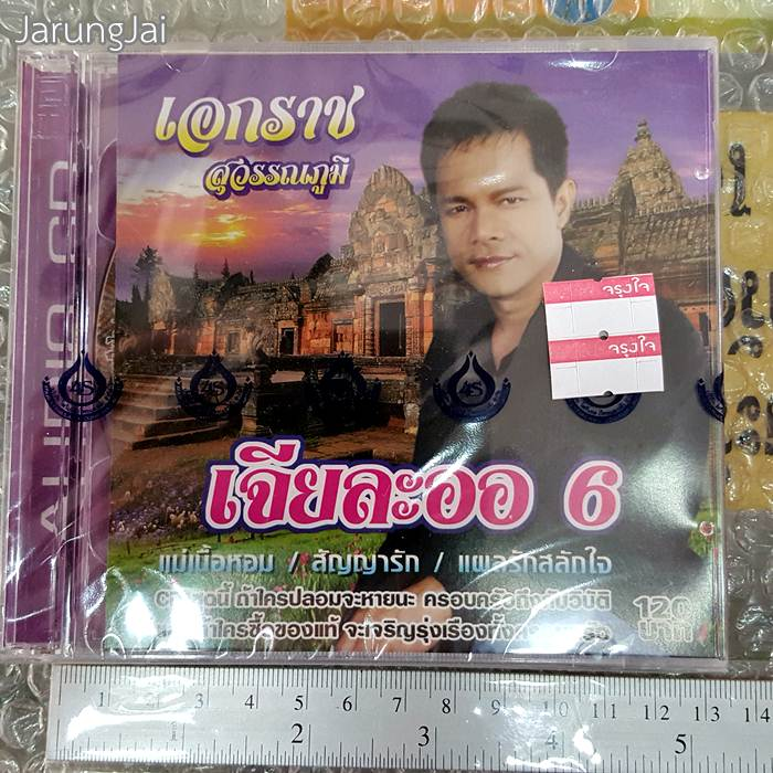 cd เอกราช สุวรรณภูมิ เจียละออ ชุด 6 / 4s แม่เนื้อหอม