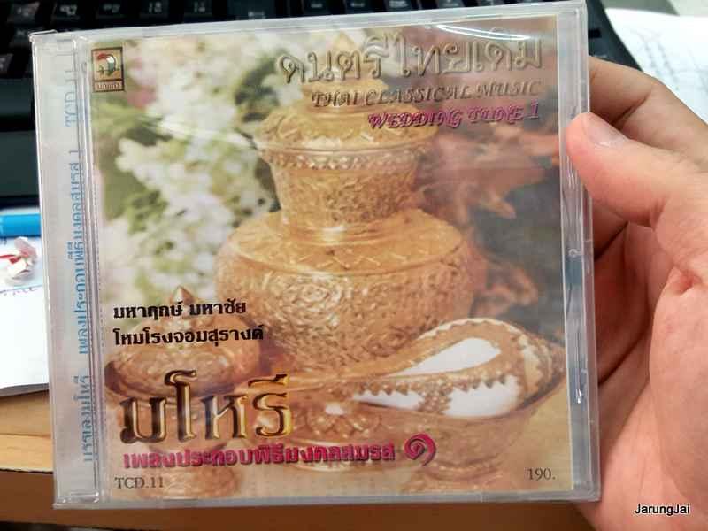 CD ดนตรีไทยเดิม มโหรี : บรรเลงมโหรี เพลงประกอบพิธีมงคลสมรส ๑ (TCD.11)