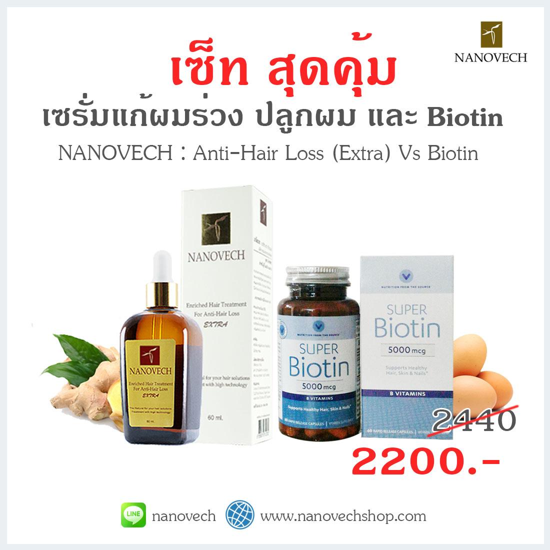 นาโนเวช สูตร Extra + Biotin (สำหรับผู้ชาย)