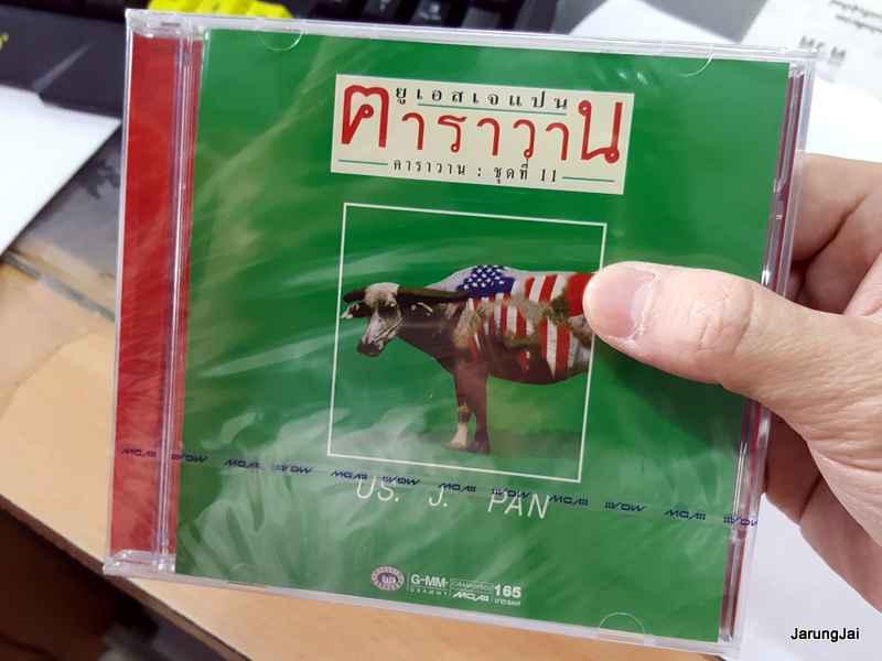CD คาราวาน ยูเอสเจแปน