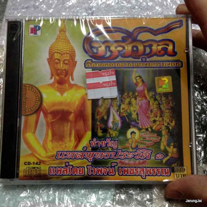 CD ทศกาล แหล่พุทธประวัติ ชุด1 : ไวพจน์ เพชรสุพรรณ