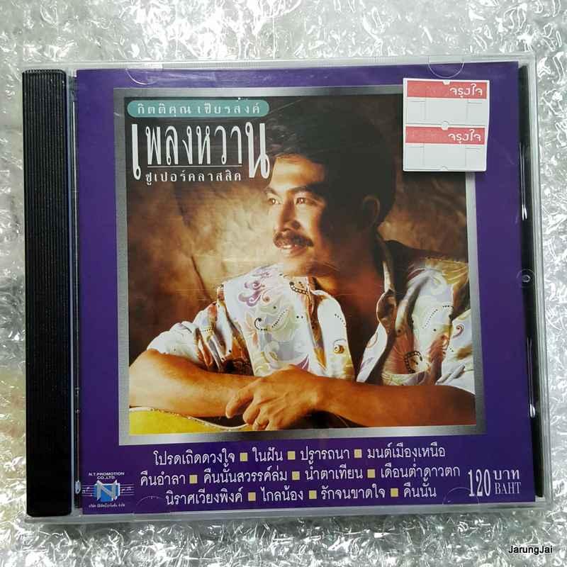 CD กิตติคุณ เชียรสงค์ เพลงหวานซูเปอร์คลาสสิค