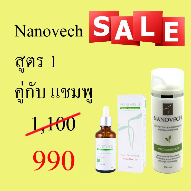 Nanovech สูตร 1 + นาโนเวชแชมพู