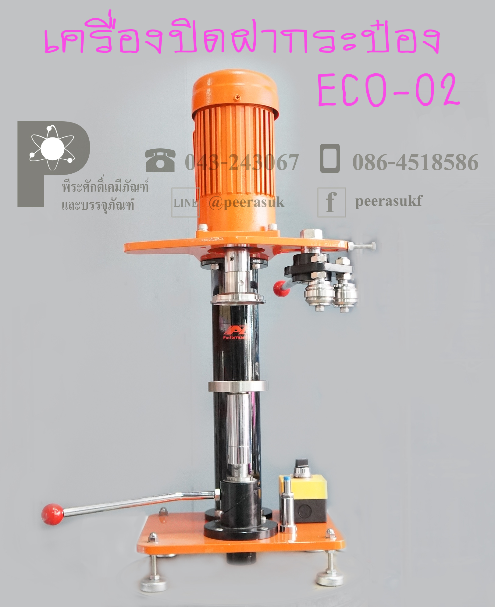 เครื่องปิดฝากระป๋อง กึ่งอัตโนมัติ รุ่น ECO-02 (ยังไม่รวมค่าขนส่ง)