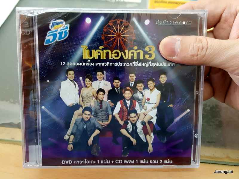 CD + DVD Karaoke ไมค์ทองคำ ชุด 3