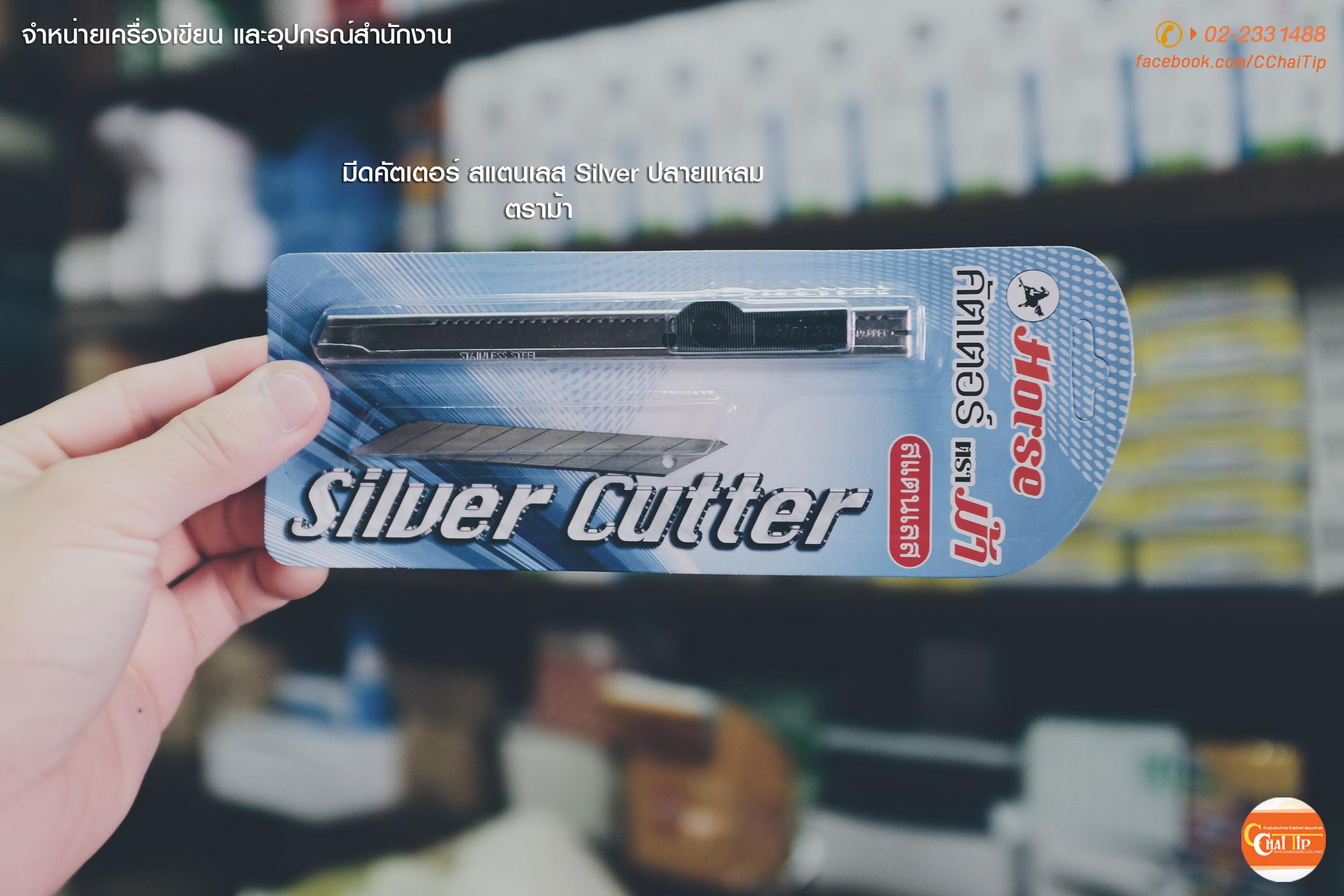 มีดคัตเตอร์ สแตนเลส Silver ปลายแหลม ตราม้า