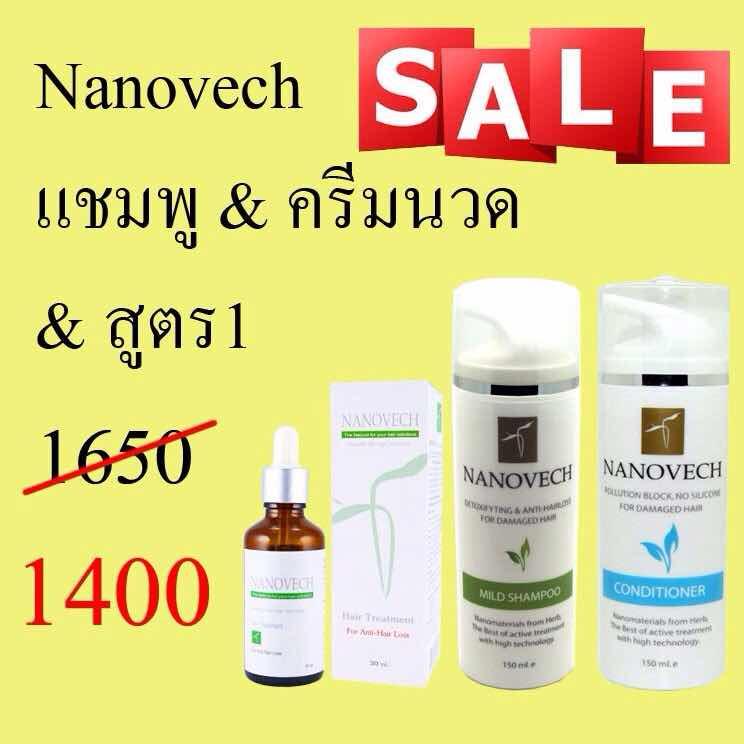 Nanovech แชมพู & ครีมนวด & นาโนเวช สูตร 1