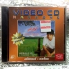 VCD พงษ์สิทธิ์ คำภีร์ กลิ่นดิน กลิ่นหญ้า